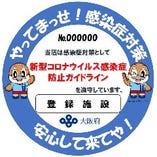 【感染症対策】 大阪感染対策防止ステッカー登録済み店