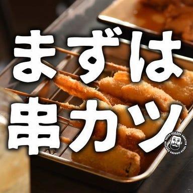 大衆酒場八重洲居酒場商店 札幌北一条チカホ店  こだわりの画像