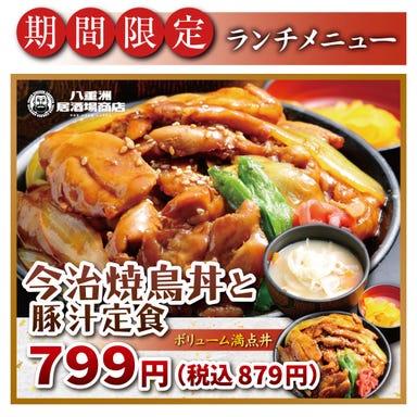 大衆酒場八重洲居酒場商店 札幌北一条チカホ店  メニューの画像