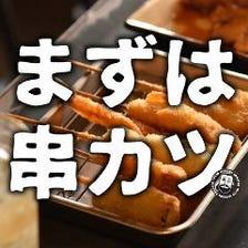 串カツ121円(税込)~約20種