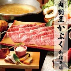 肉割烹 かぶく 新宿本店
