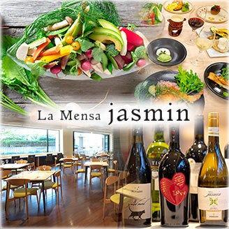 La Mensa jasmin(ラメンサジャスミン)