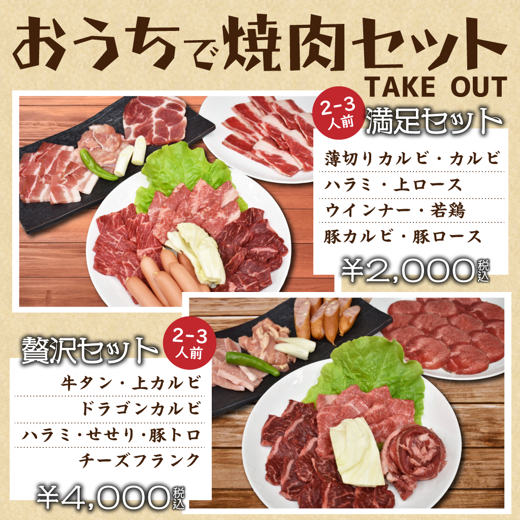 【Take out限定】お家で焼肉セット!