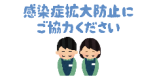 ◆新型コロナウイルスの感染予防対策◆