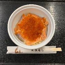 みやぎサーモンの炙りはらこ飯