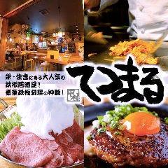 焼酎日本酒 鉄板居酒屋 てつまる 栄店