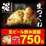 炭火居酒屋 炎 釧路文苑店