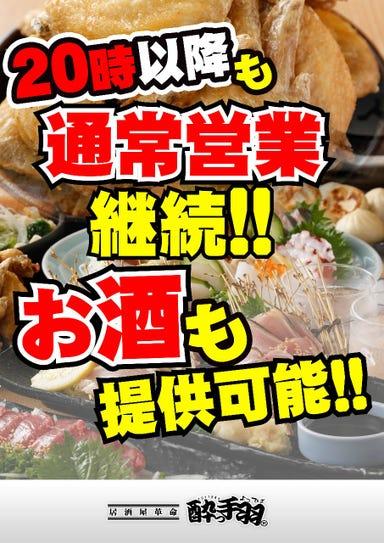 大衆居酒屋 酔っ手羽横丁 五反田店 メニューの画像