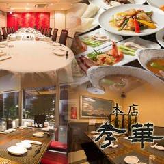 完全個室Dining 孝華 ‐KOUKA‐ 本店