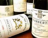 【種類豊富なワイン】 お料理に合わせて楽しんで頂けます。
