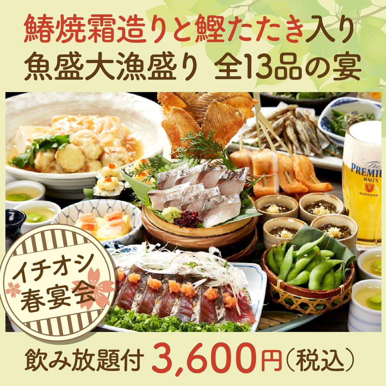 魚盛西新宿 新宿アイランドタワー店