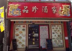 品珍酒家(三ツ境店)