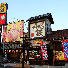 博多モツ鍋・ホルモン焼 小鉄 連島店