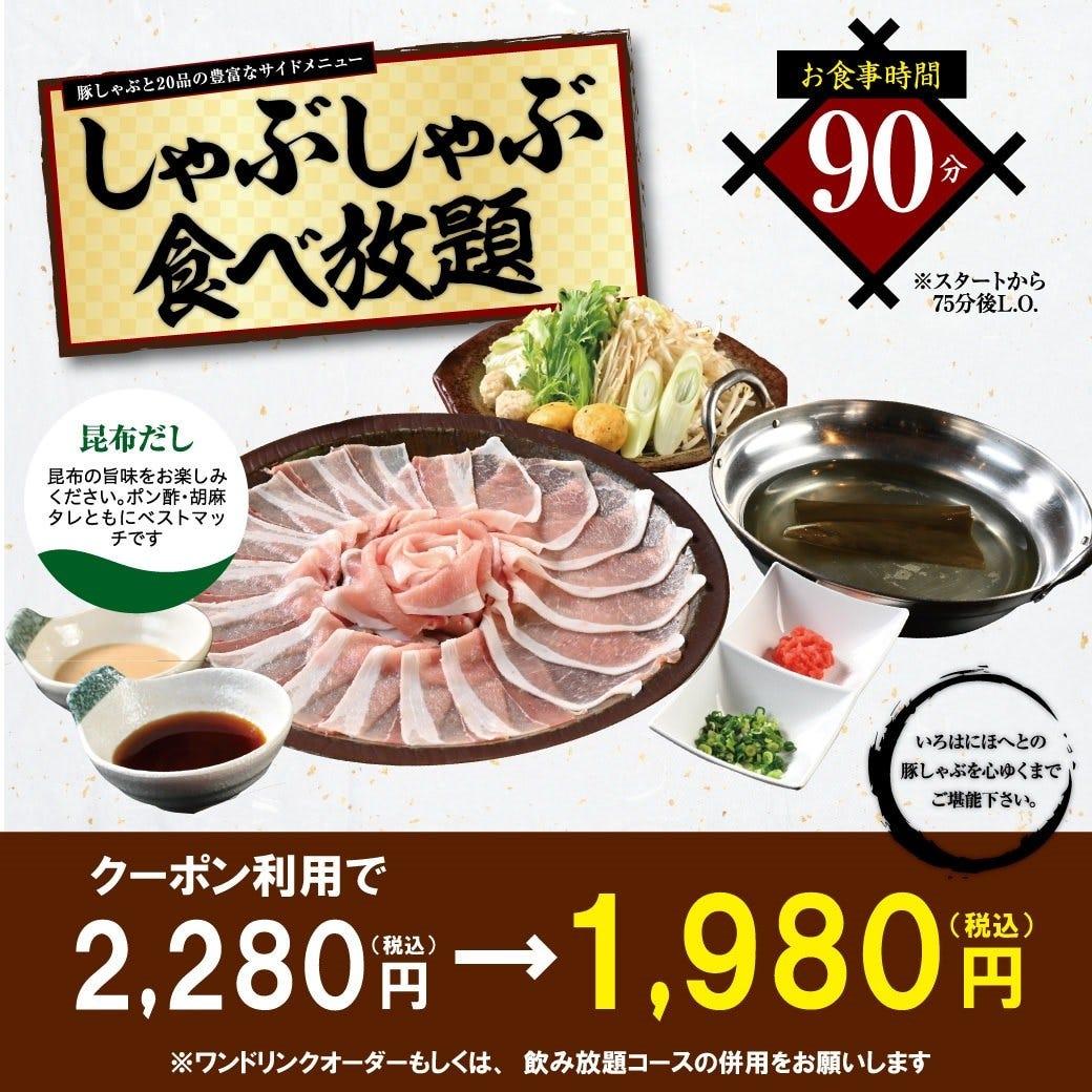 90分豚しゃぶしゃぶ食べ放題+20品のサイドメニュー付☆2,280円→1,980円(税込)
