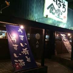 居酒屋 いっぱち食堂