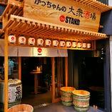 近鉄奈良駅から徒歩2分!待望のかっちゃんの大衆酒場 the STANDがオープン♪