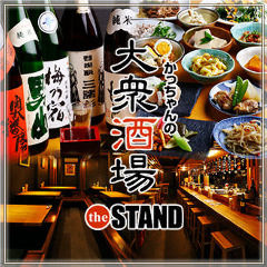 Katchan-no Taishūsakaba the STAND