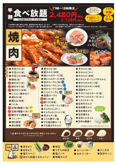 赤から 伊勢店 コースの画像