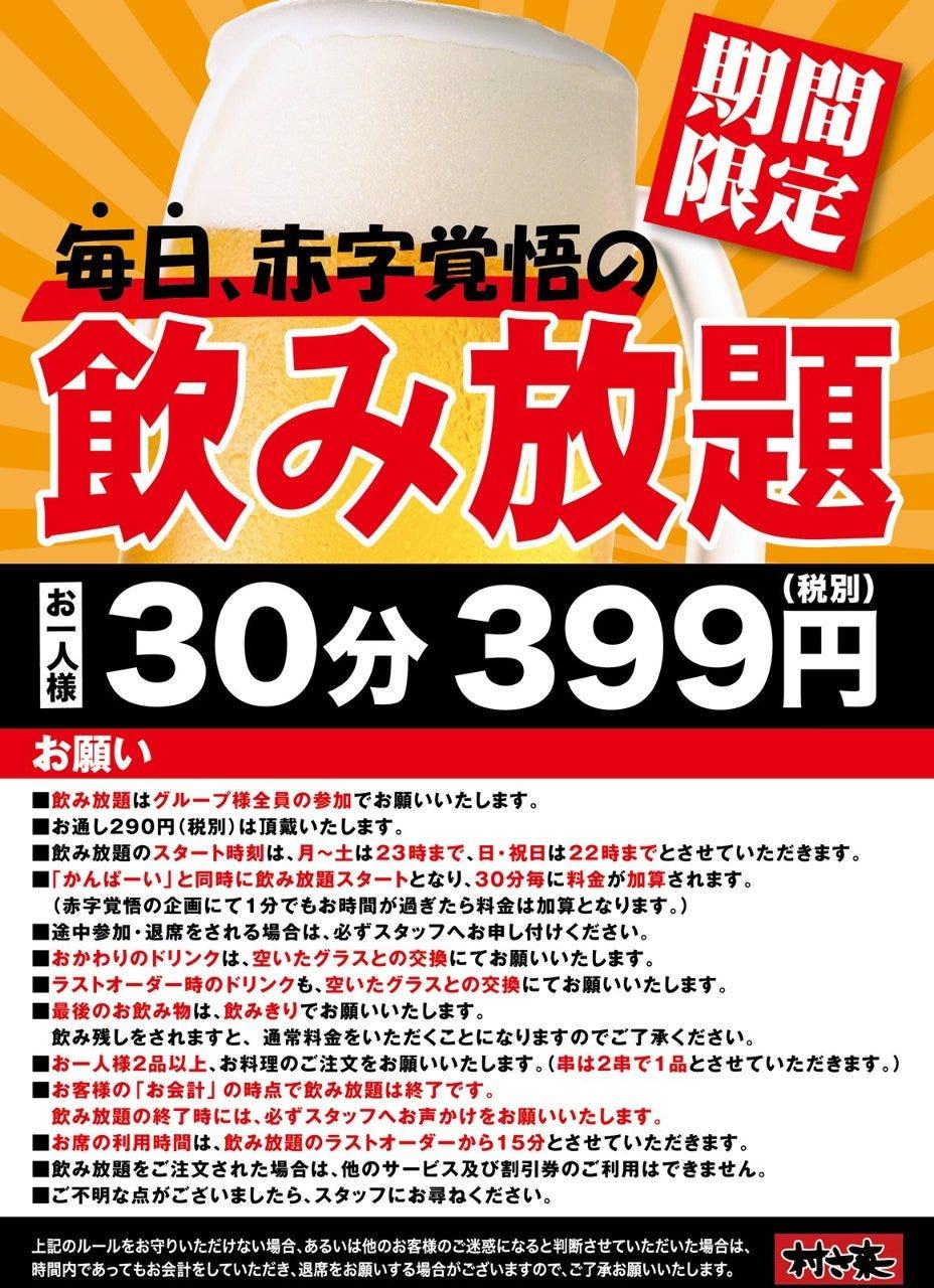 『単品飲み放題』赤字覚悟のアルコール飲み放題!!30分399円
