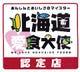 北海道同庁より愛食大使の認定を受けております