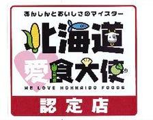 北海道からの認められた公認店