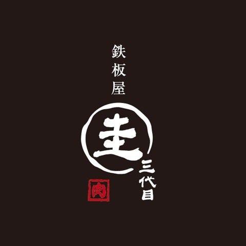鐵板屋 上野 三代目 圭