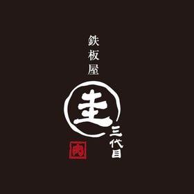 铁板屋 上野 三代目 圭