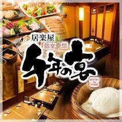個室空間 湯葉豆腐料理 千年の宴 天文館NCサンプラザ店