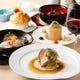 厳選したお料理を贅沢に堪能するコースはお薦め!