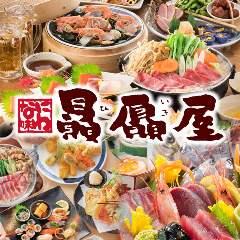 なにわ味 贔屓屋茨木店