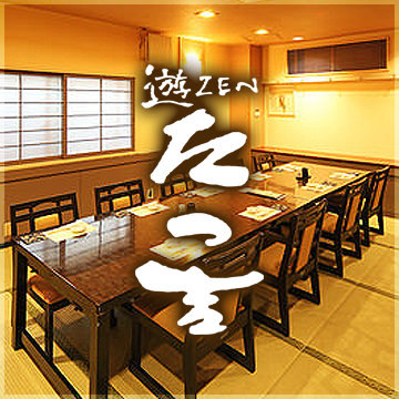 个室和食 游ZENたつ吉 日吉