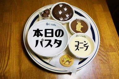 PG cafe(ペンギン カフェ)  メニューの画像
