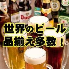 ビールの種類は20銘柄以上!