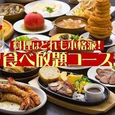 食べ放題&飲み放題コース¥3980~