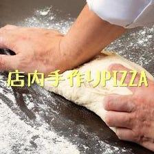 実は本格派!店内手作りピザ