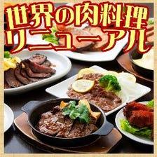 世界の肉料理メニューリニューアル!