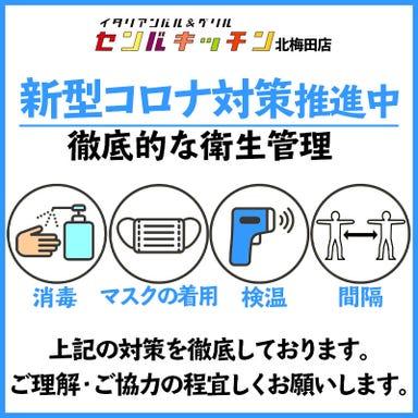 センバキッチン 北梅田店 メニューの画像