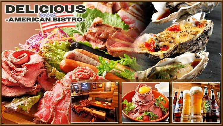 牡蠣&肉バル DELICIOUS~デリシャス~ 渋谷