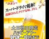 土日祝日は17時まで生ビール390円!ハイボール290円!