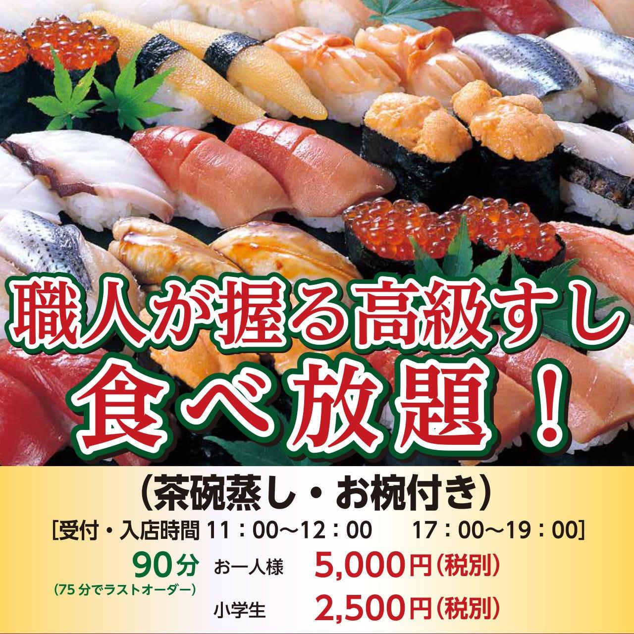 海鮮の國 波奈 本店