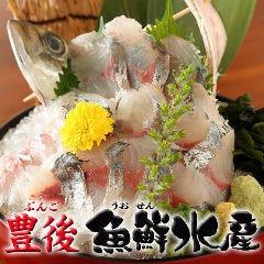 豊後魚鮮水産 大分駅前店