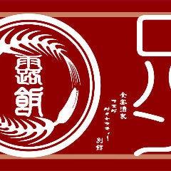 京旬宴家 露飯 ‐ROHAN‐