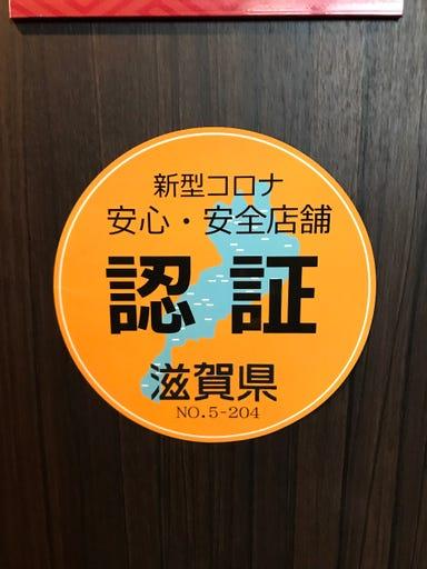 美食屋 かなで 草津大路店  メニューの画像
