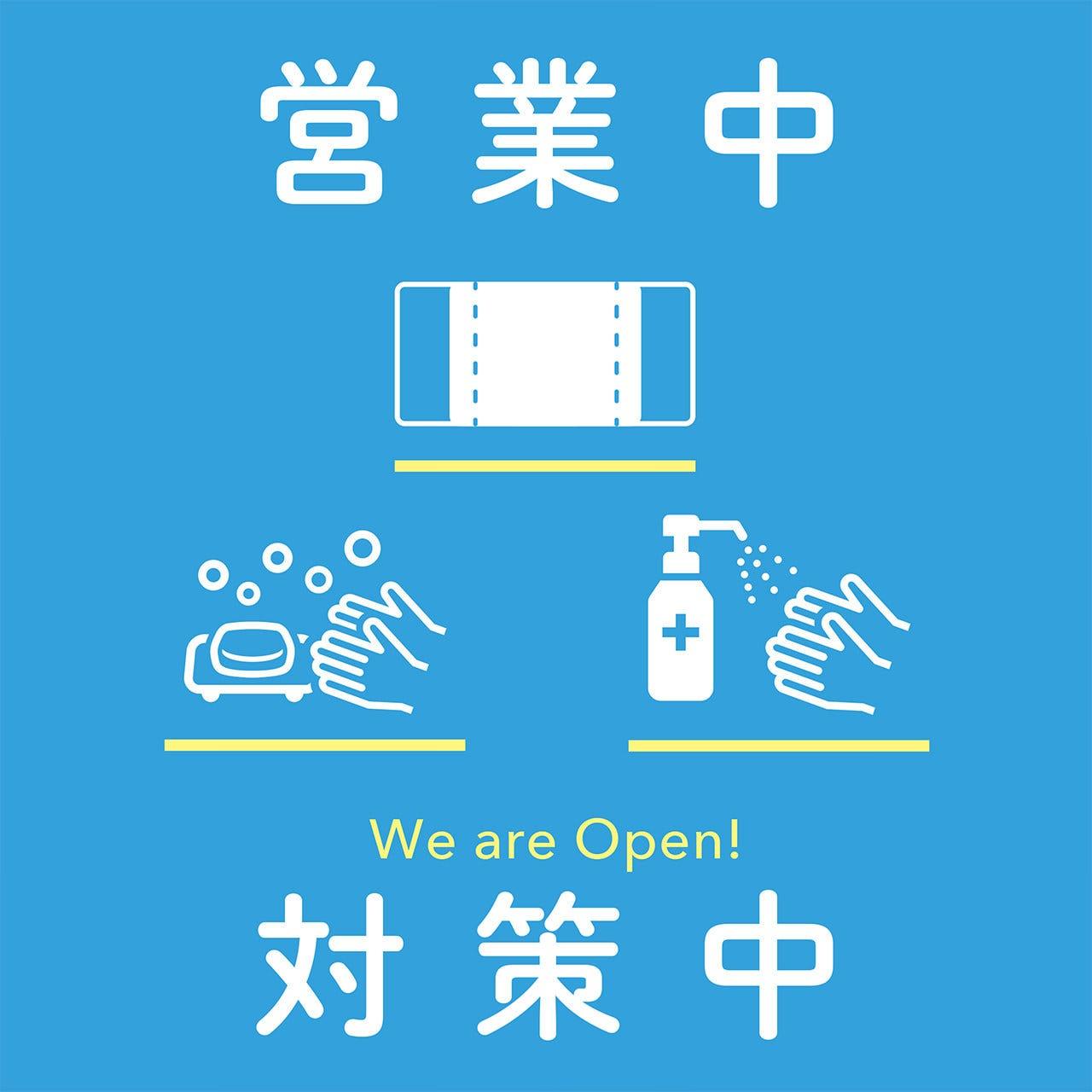 当店は、新型コロナ感染予防対策を徹底して営業しております!
