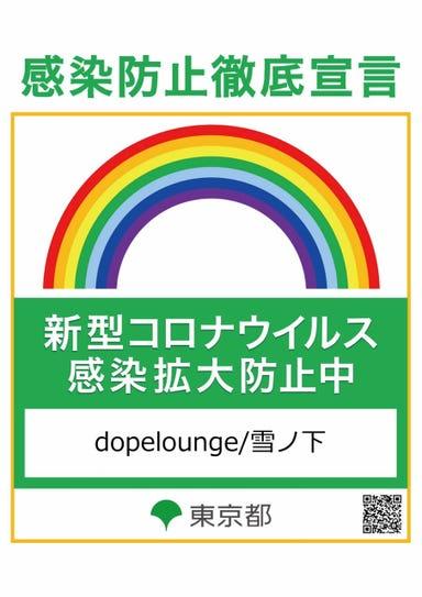 CAFE&DINING 雪ノ下 dopelounge 池袋店 メニューの画像