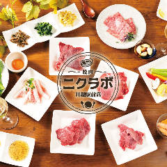 焼肉食べ放題 黒毛和牛ニクラボ 川越駅前店