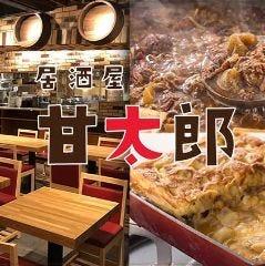 甘太郎 横浜西口本店