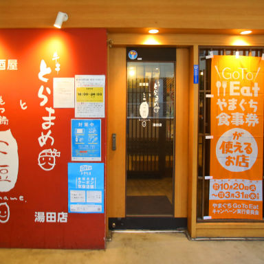 牛串とらまめともつ鍋こ豆 湯田店 店内の画像