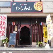 街中に佇む大人の隠れ家!沖縄料理
