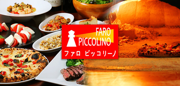 ファロピッコリーノ